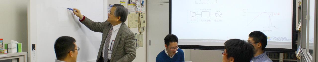 横山研究室