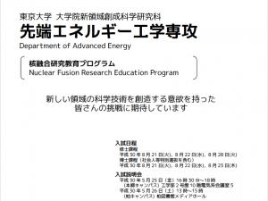 2019年度(平成31年度)大学院入試説明会