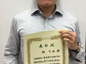 D2銭可楨君, 電気電子情報学術振興財団 植之原留学生奨励賞を受賞