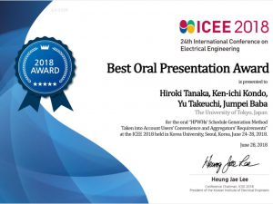 ICEE 2018 Best Oral Presentation Award の受賞