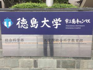 電気学会B部門@徳島に参加してきました(横山研究室)