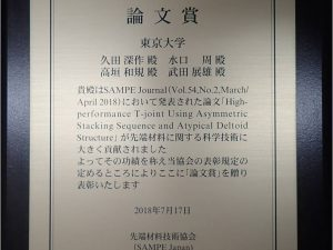D2 Mr. Shinsaku Hisada received the SAMPE Japan paper award.