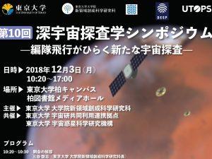 第10回 深宇宙探査学シンポジウム