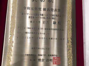 岩月駿君, 2019年度春季 第98回 低温工学・超電導学会において, 令和元年度優良発表賞を受賞