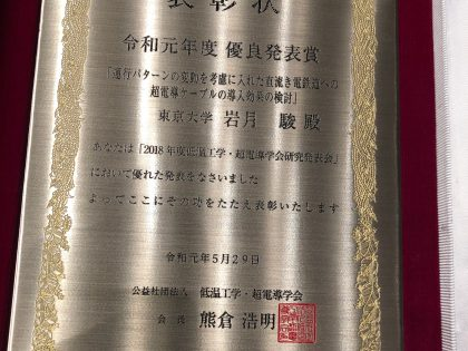 Hayao Iwatsuki, Received the excellent presentation award in the first year of Reiwa in Spring 2019 The 98th Society of Low Temperature Engineering and Superconductivity Society,