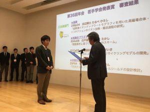 小野靖研究室・田辺博士助教がプラズマ・核融合学会年会・若手学会発表賞(正会員部門)を受賞
