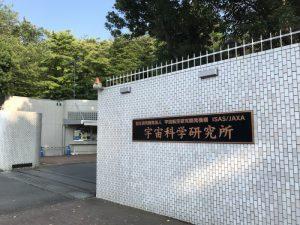 JAXA研究所見学