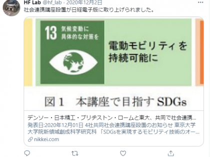 先端エネルギー工学専攻 自動車のワイヤレス給電の研究が日本経済新聞に掲載されました。