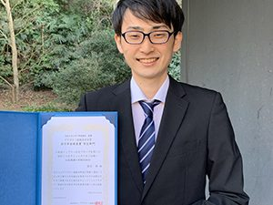 Mr. Someya won the 37th Annual Meeting of the Japan Society of Plasma Science and Technology Presentation Award