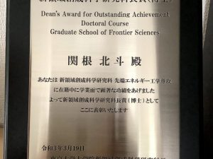 小泉研究室 関根北斗君が令和2年度新領域創成科学研究科・研究科長賞(博士)を受賞