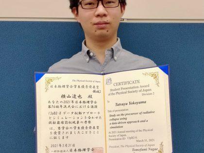 山田研・横山達也君(D3)が日本物理学会学生優秀発表賞を受賞しました